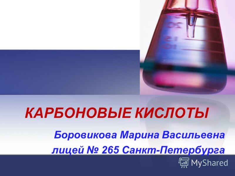 КАРБОНОВЫЕ КИСЛОТЫ Боровикова Марина Васильевна лицей 265 Санкт-Петербурга