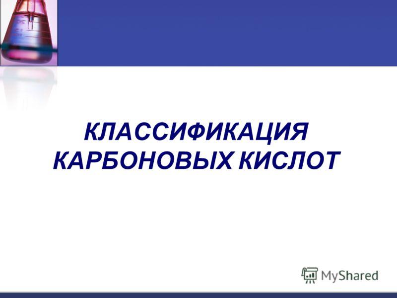 КЛАССИФИКАЦИЯ КАРБОНОВЫХ КИСЛОТ
