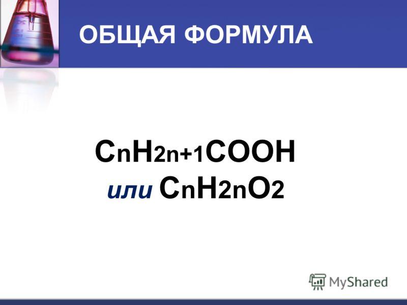ОБЩАЯ ФОРМУЛА C n H 2n+1 COOH или С n H 2n O 2