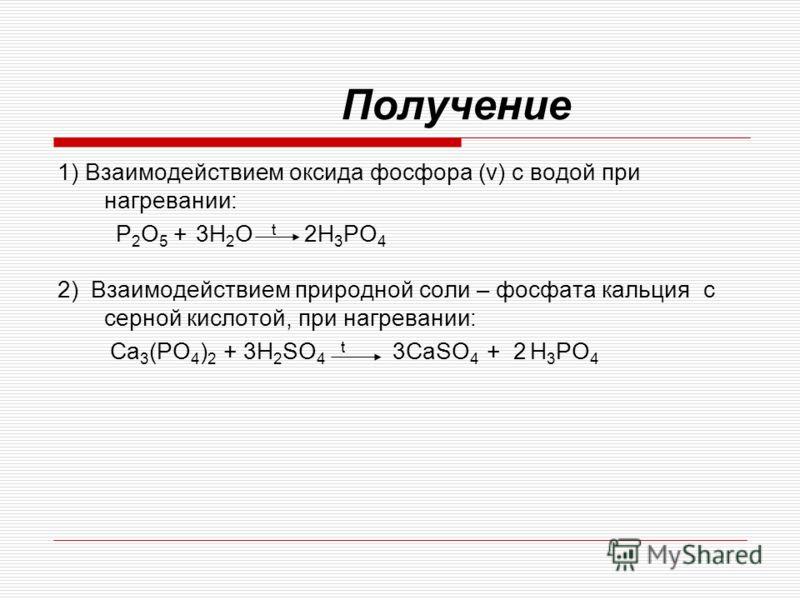 Получение 1) Взаимодействием оксида фосфора (v) c водой при нагревании: Р 2 О 5 + 3H 2 О t 2H 3 PO 4 2) Взаимодействием природной соли – фосфата кальция с серной кислотой, при нагревании: Ca 3 (PO 4 ) 2 + 3H 2 SO 4 t 3CaSO 4 + 2 H 3 PO 4