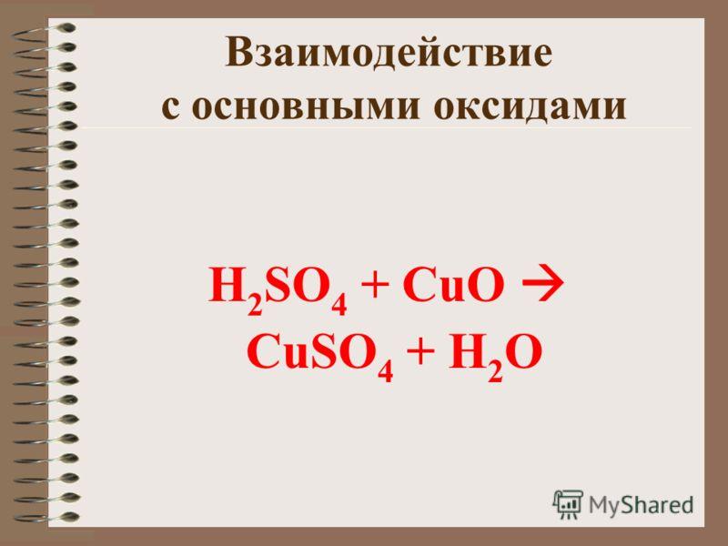 Взаимодействие с основными оксидами H 2 SO 4 + CuO CuSO 4 + H2OH2O