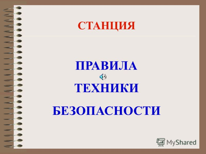 СТАНЦИЯ ПРАВИЛА ТЕХНИКИ БЕЗОПАСНОСТИ