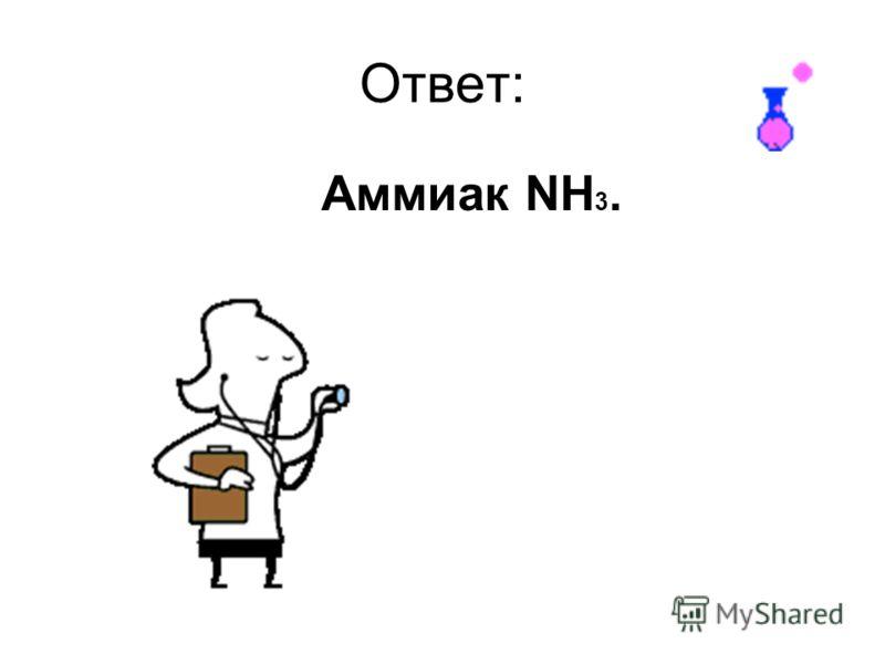 Ответ: Аммиак NH 3.