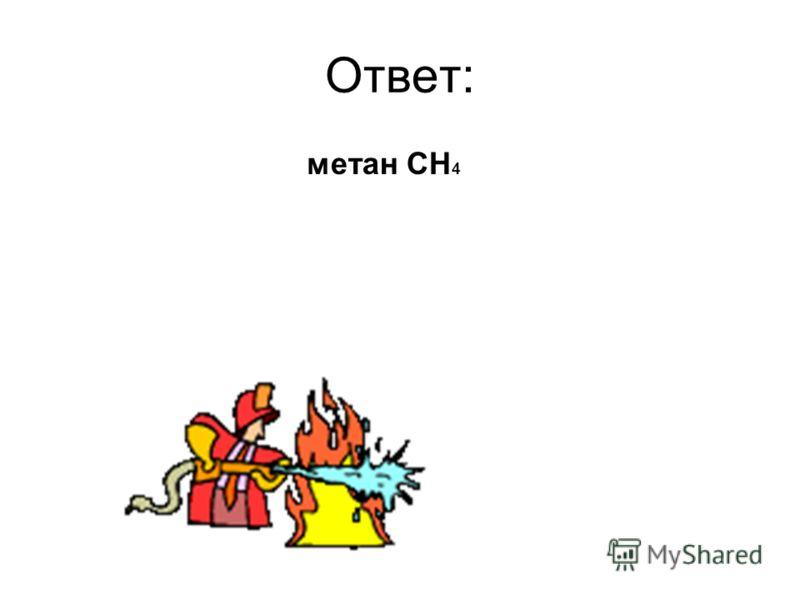 Ответ: метан CH 4