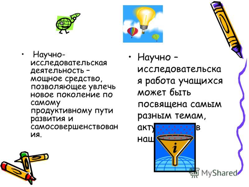Третья группа исследовательских умений характеризуется комплексным использованием различных умений первой и второй групп и включает: 1) умение видеть проблему; 2) умение строить гипотезу; 3) умение составить план исследования; 4) умение найти способ