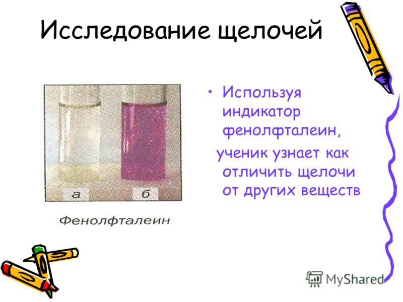 Исследование кислот Используя индикатор метилоранж, ученик узнает как отличить кислоты от других веществ