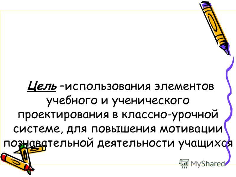 Использование исследовательского метода при изучении химии Мирошниченко В. П. –учитель химии Воинской ОШ 1-111 ступеней