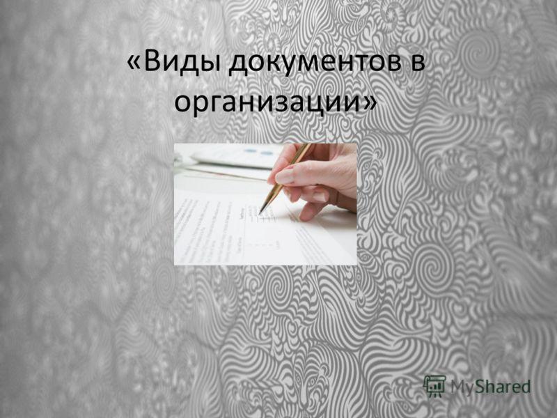 «Виды документов в организации»