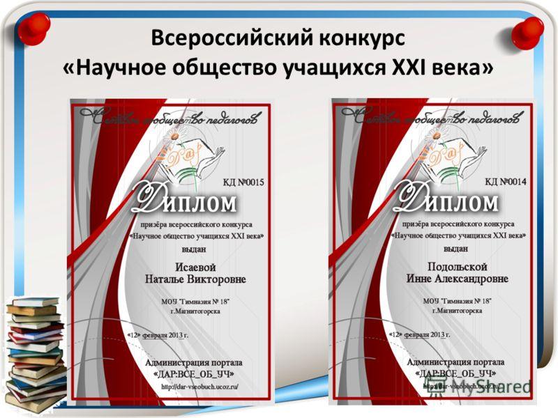 Всероссийский конкурс учу учится