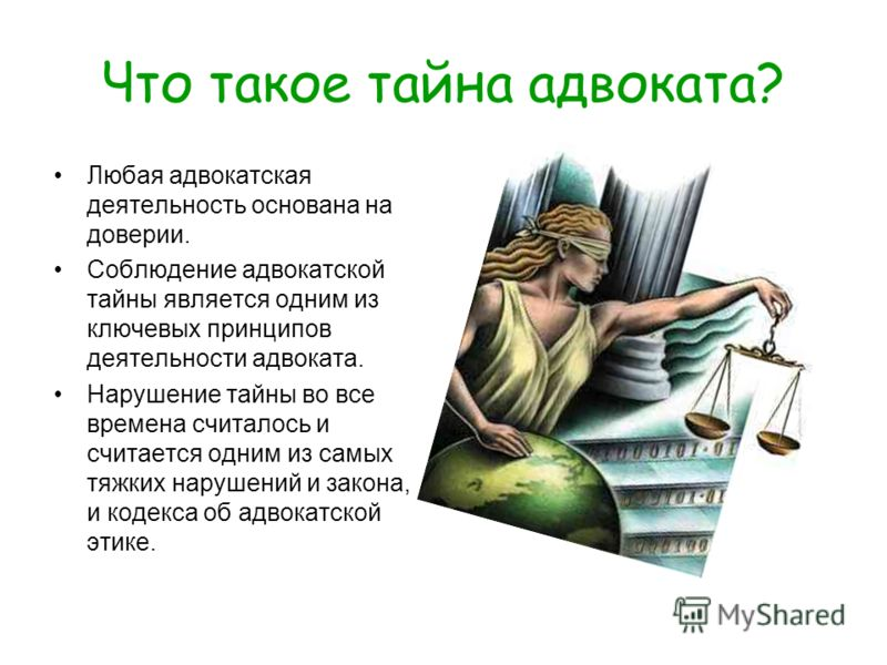 Что такое тайна адвоката? Любая адвокатская деятельность основана на доверии. Соблюдение адвокатской тайны является одним из ключевых принципов деятельности адвоката. Нарушение тайны во все времена считалось и считается одним из самых тяжких нарушени