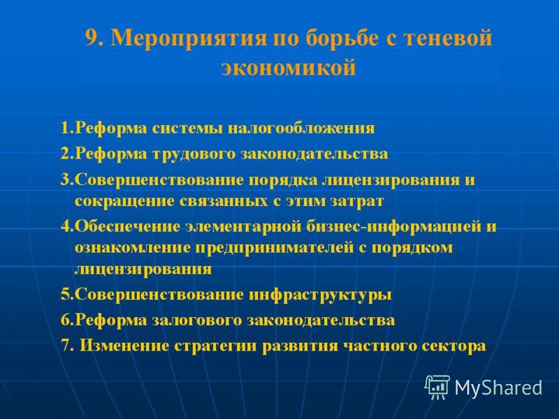 9. Мероприятия по борьбе с теневой экономикой