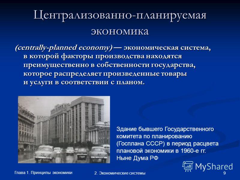 Глава 1. Принципы экономики 92. Экономические системы Централизованно-планируемая экономика (centrally-planned economy) экономическая система, в которой факторы производства находятся преимущественно в собственности государства, которое распределяет