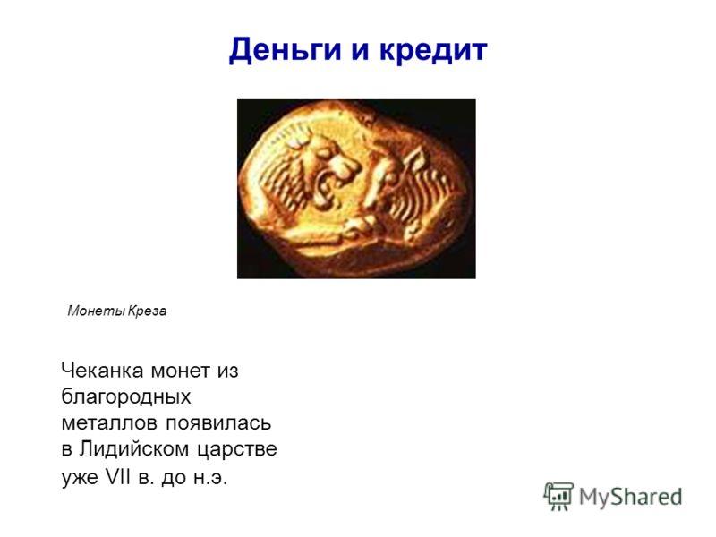Деньги и кредит Монеты Креза Чеканка монет из благородных металлов появилась в Лидийском царстве уже VII в. до н.э.