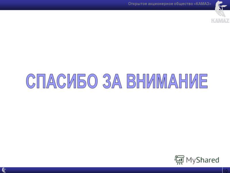 10 Открытое акционерное общество «КАМАЗ»