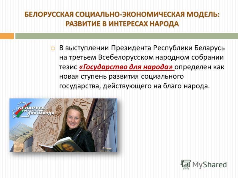 В выступлении Президента Республики Беларусь на третьем Всебелорусском народном собрании тезис « Государство для народа » определен как новая ступень развития социального государства, действующего на благо народа.