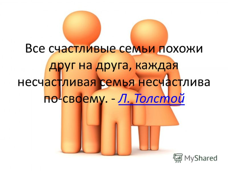 Все счастливые семьи похожи друг на друга, каждая несчастливая семья несчастлива по-своему. - Л. ТолстойЛ. Толстой