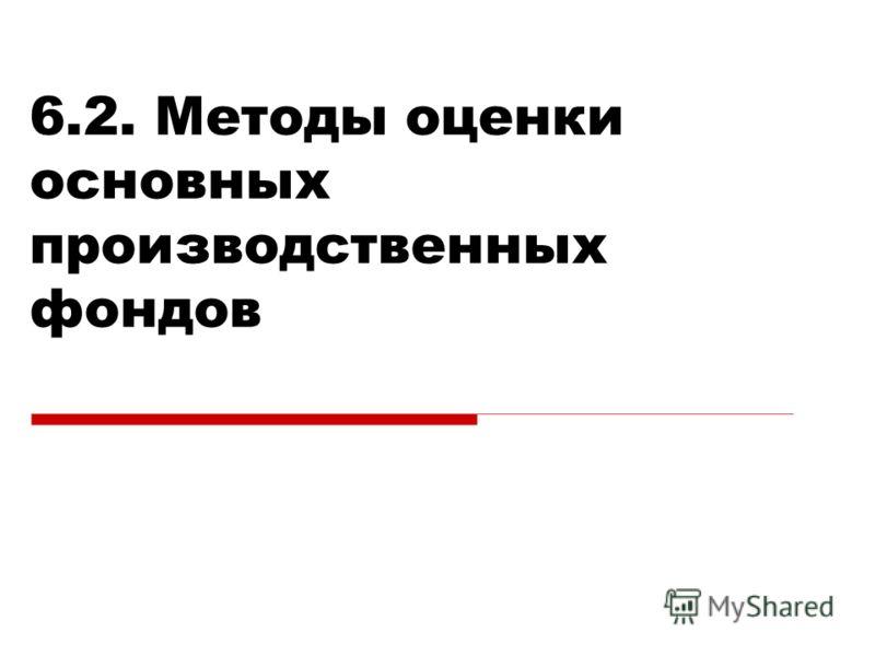 6.2. Методы оценки основных производственных фондов