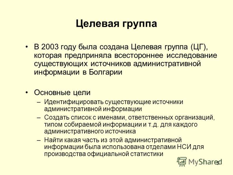 5 Целевая группа В 2003 году была создана Целевая группа (ЦГ), которая предприняла всестороннее исследование существующих источников административной информации в Болгарии Основные цели –Идентифицировать существующие источники административной информ