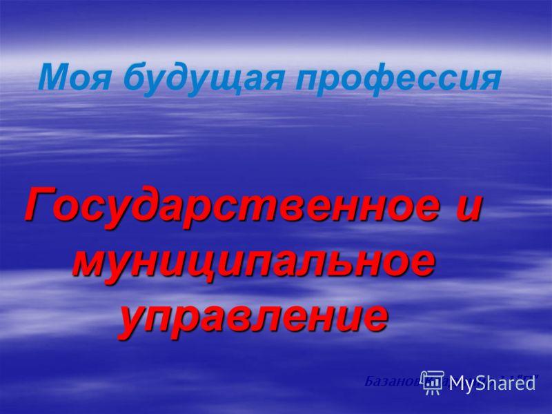 Государственное и муниципальное управление Базанов Владимир 11П