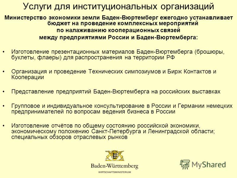 Услуги для институциональных организаций Министерство экономики земли Баден-Вюртемберг ежегодно устанавливает бюджет на проведение комплексных мероприятий по налаживанию кооперационных связей между предприятиями России и Баден-Вюртемберга: Изготовлен