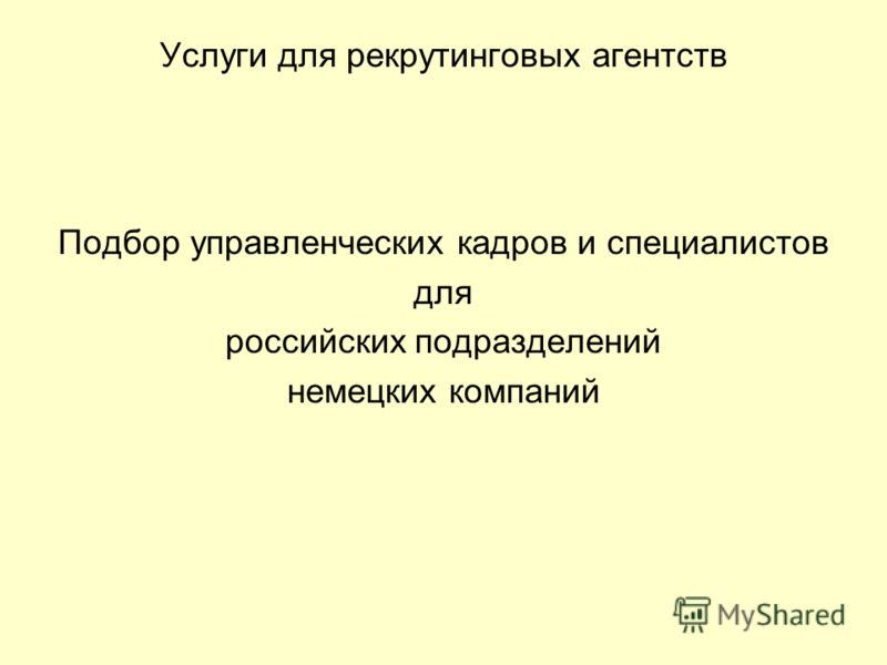 Услуги для рекрутинговых агентств Подбор управленческих кадров и специалистов для российских подразделений немецких компаний