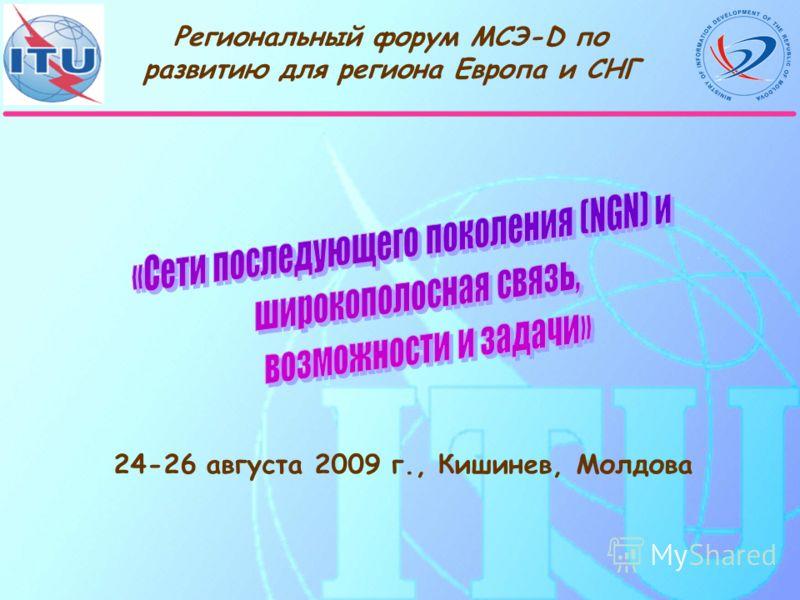 Региональный форум МСЭ-D по развитию для региона Европа и СНГ 24-26 августа 2009 г., Кишинев, Молдова