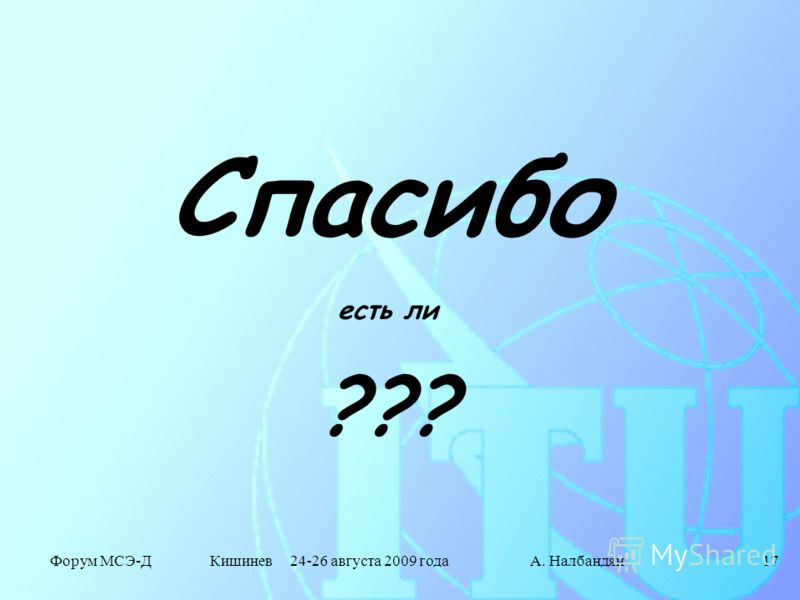Форум МСЭ-Д Кишинев 24-26 августа 2009 годаА. Налбандян17 Спасибо есть ли ???