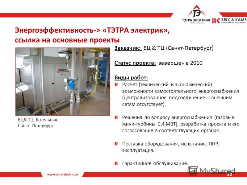 Заказчик: БЦ & ТЦ (Санкт-Петербург) Статус проекта: завершен в 2010 Виды работ: Расчет (технический и экономический) возможности самостоятельного энергоснабжения (централизованное подсоединение к внешним сетям отсутствует). Решения по вопросу энергос