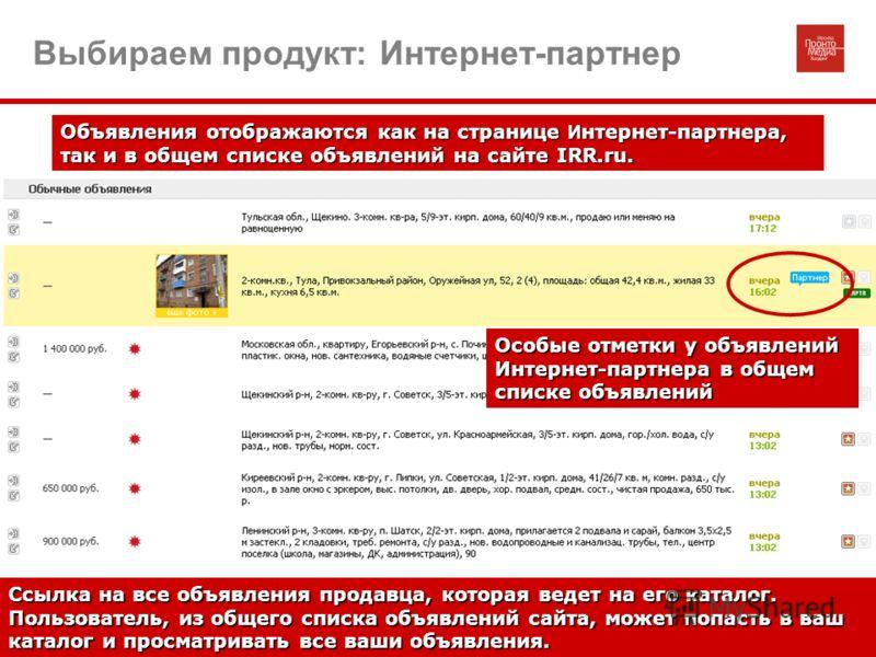 Выбираем продукт: Интернет-партнер Объявления отображаются как на странице И нтернет-партнера, так и в общем списке объявлений на сайте IRR.ru. Особые отметки у объявлений Интернет-партнера в общем списке объявлений Ссылка на все объявления продавца,