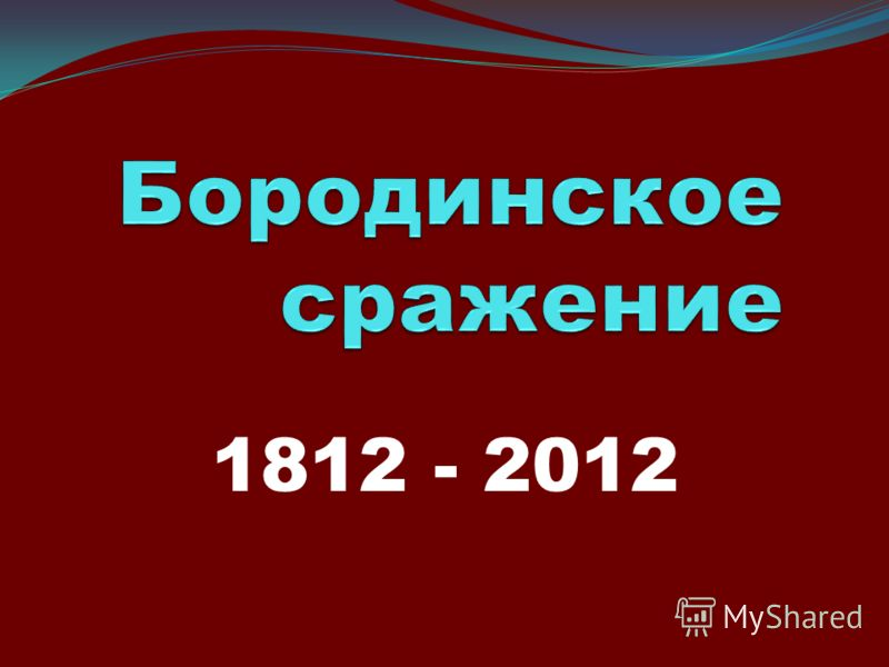 1812 - 2012