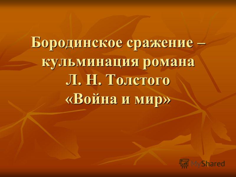 Бородинское сражение – кульминация романа Л. Н. Толстого «Война и мир»