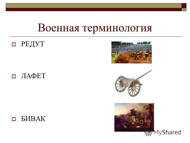 Военная терминология РЕДУТ ЛАФЕТ БИВАК