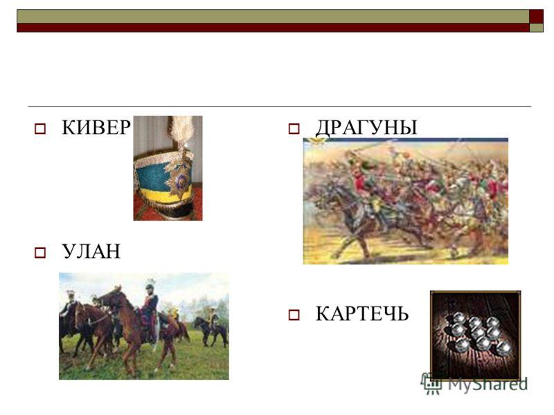 КИВЕР УЛАН ДРАГУНЫ КАРТЕЧЬ