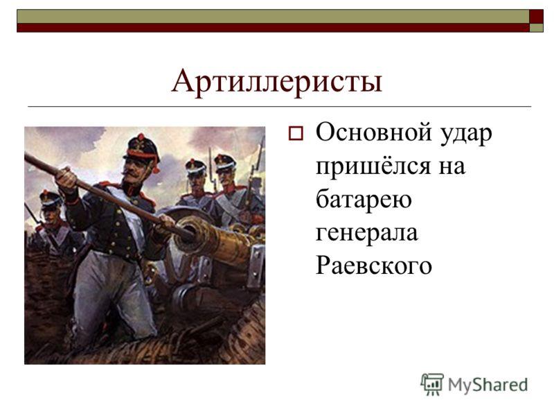 Артиллеристы Основной удар пришёлся на батарею генерала Раевского