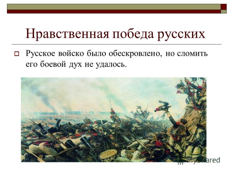 Нравственная победа русских Русское войско было обескровлено, но сломить его боевой дух не удалось.