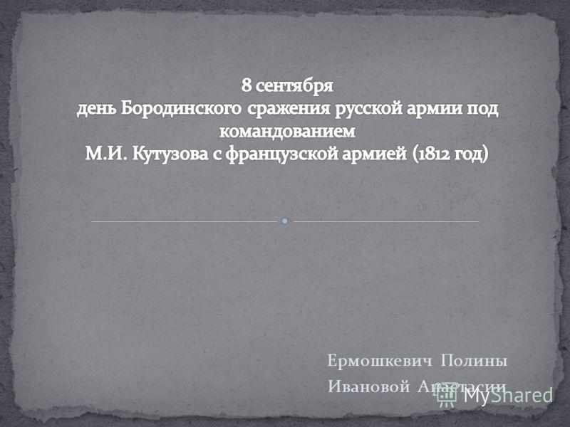 Ермошкевич Полины Ивановой Анастасии