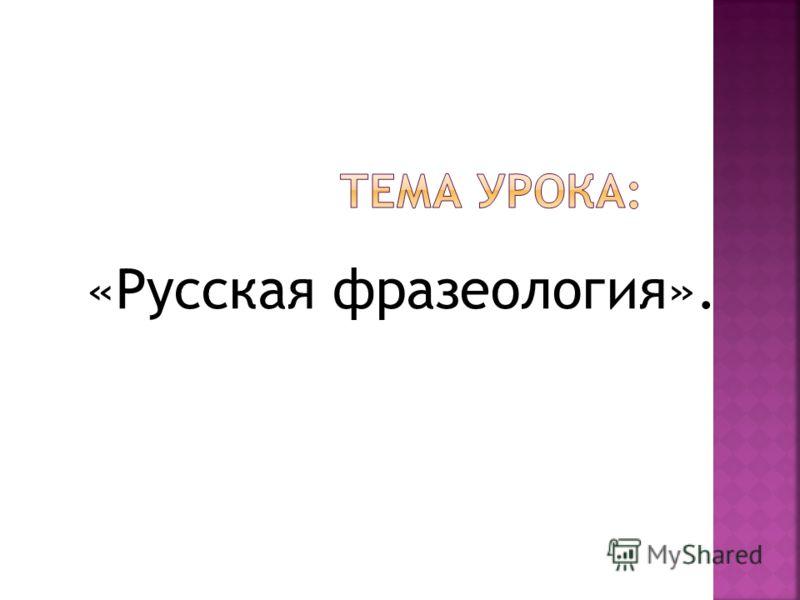 «Русская фразеология».