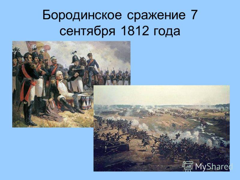 Бородинское сражение 7 сентября 1812 года