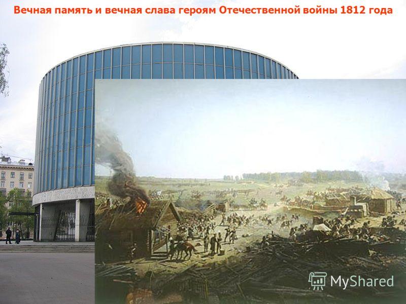 Вечная память и вечная слава героям Отечественной войны 1812 года