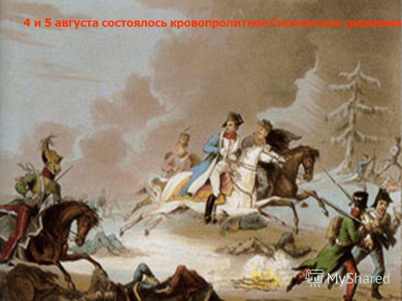 4 и 5 августа состоялось кровопролитное Смоленское сражение.