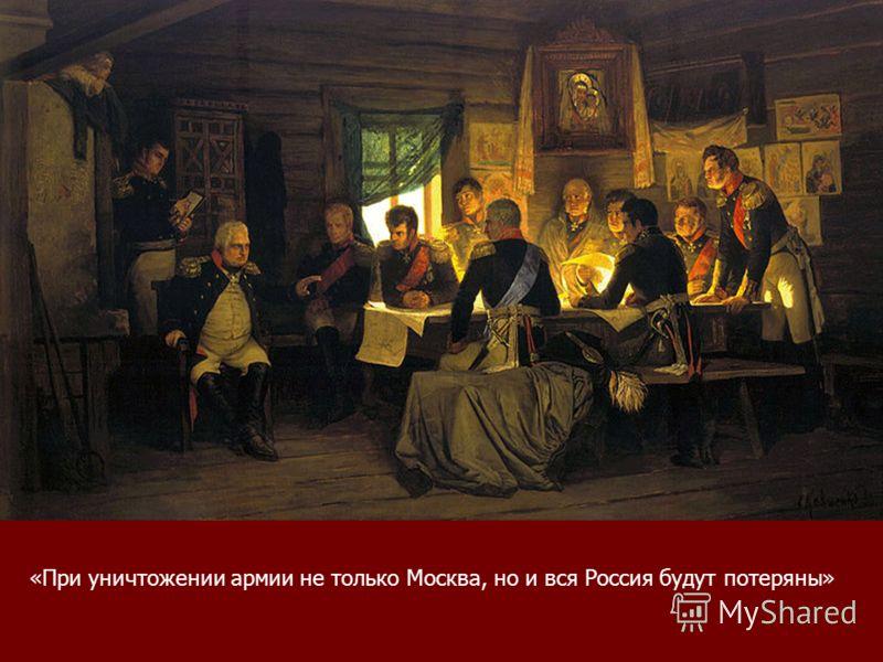 «При уничтожении армии не только Москва, но и вся Россия будут потеряны»