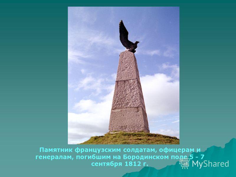 Памятник французским солдатам, офицерам и генералам, погибшим на Бородинском поле 5 - 7 сентября 1812 г.
