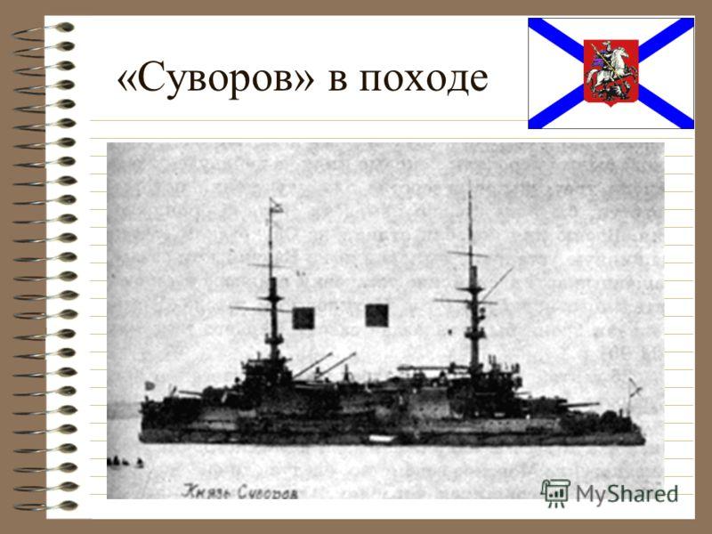 Флагман российского флота броненосец «Суворов»