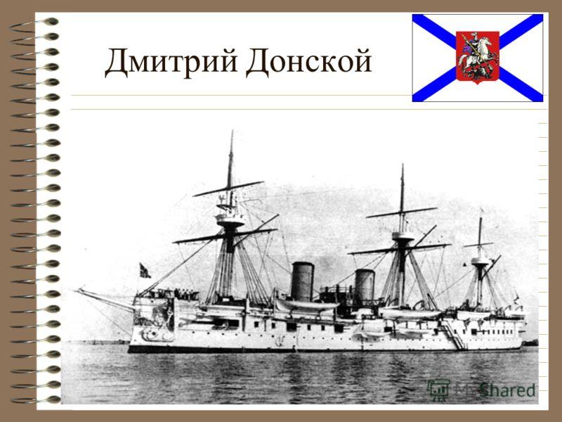 «Суворов» в походе
