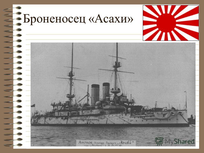 Флагман японского флота броненосец «Микаса»