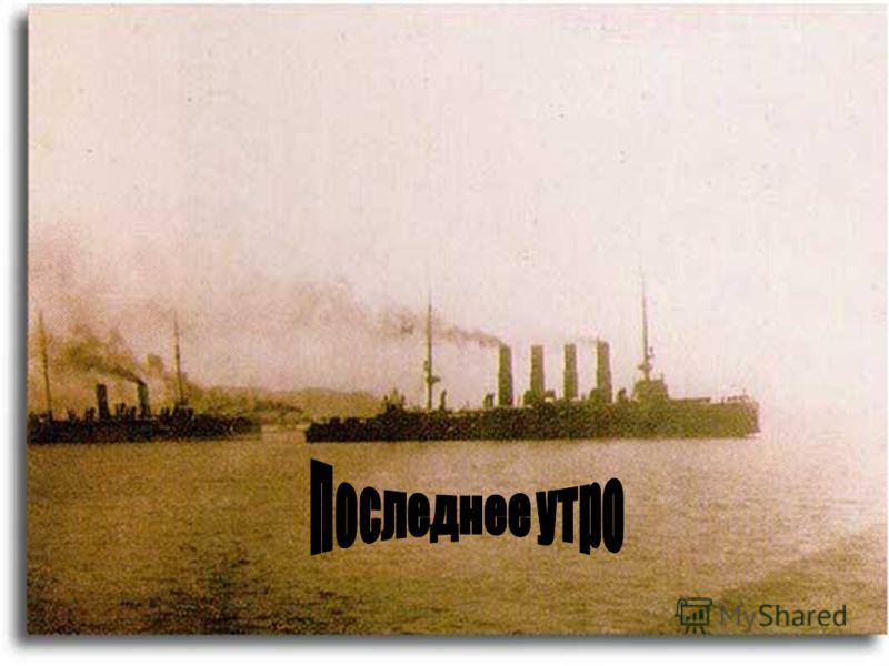 Корабли в походе