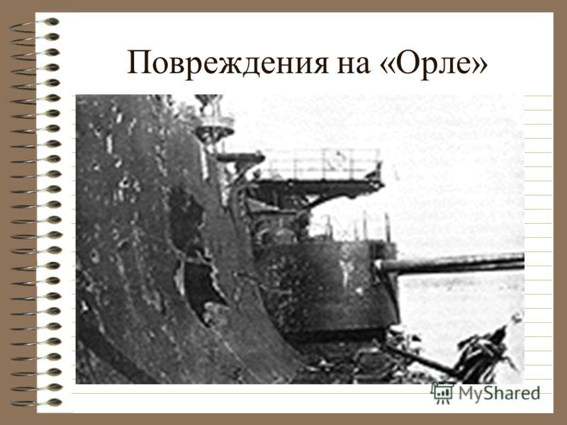 Броненосец «Император Николай I» После боя