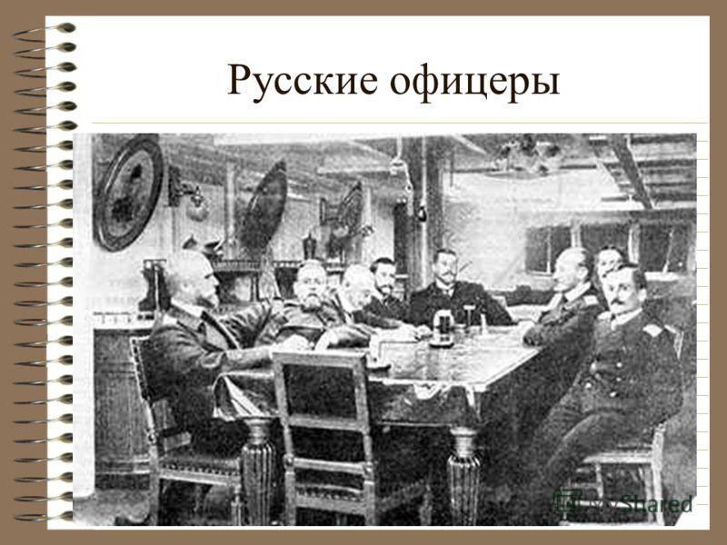 Адмирал Рожественский Зиновий Петрович. успешно делал военно-придворную карьеру. В 1873 году окончил Михайловскую артиллерийскую академию.При цусимском сражении раненый командующий перешел со штабом на миноносец