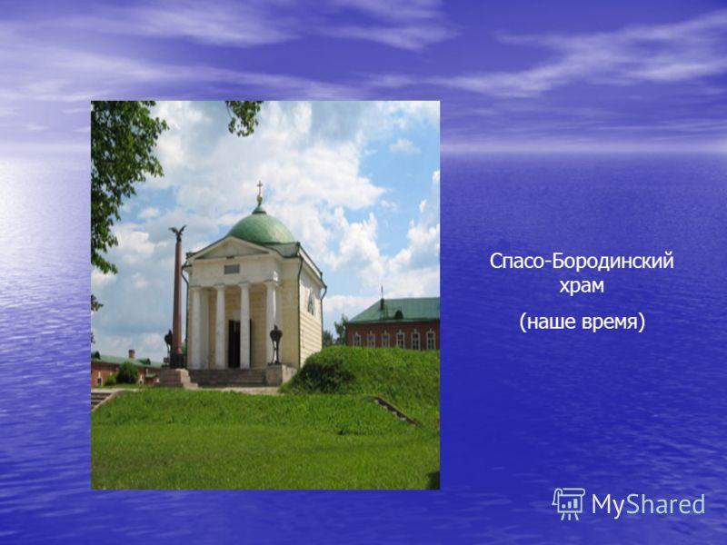 Спасо-Бородинский храм (наше время)