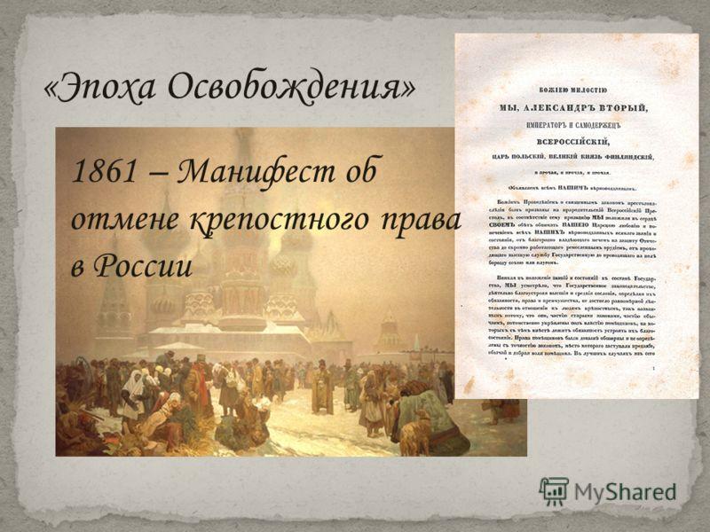«Эпоха Освобождения» 1861 – Манифест об отмене крепостного права в России